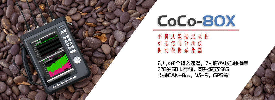 CoCo-80X动态信号分析仪