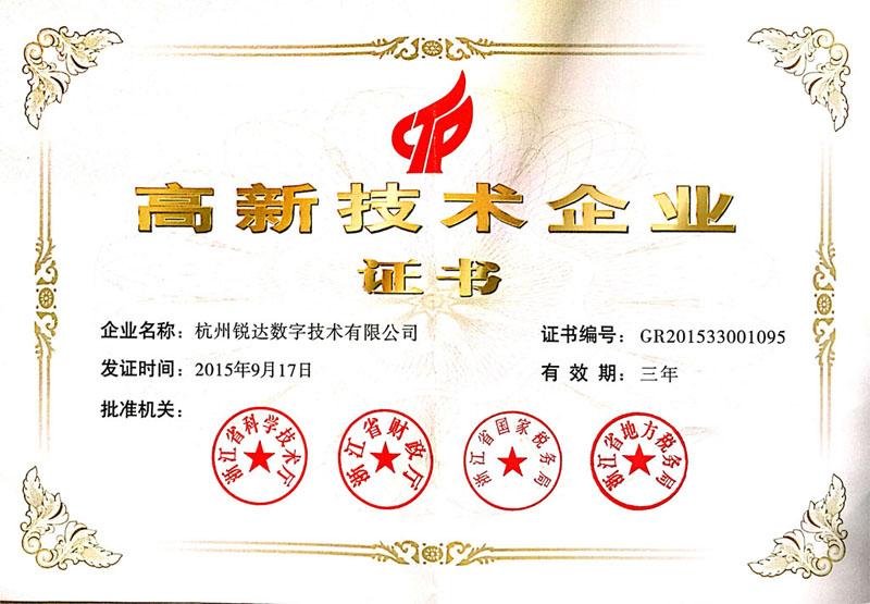 祝贺杭州锐达数字技术有限公司被评为国家高新技术企业