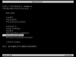 """解决:Win8系统安装USB驱动出现提示""""windows找到设备的驱动程序软件,但是第三方 INF 不包含数字签名信息"""" 9"""