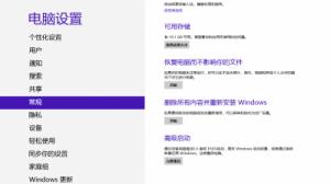 """解决:Win8系统安装USB驱动出现提示""""windows找到设备的驱动程序软件,但是第三方 INF 不包含数字签名信息"""" 3"""