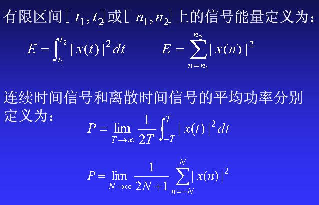 信号的几种分类方式 7