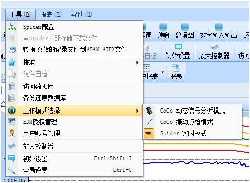 EDM工程管理软件运行与配置 1