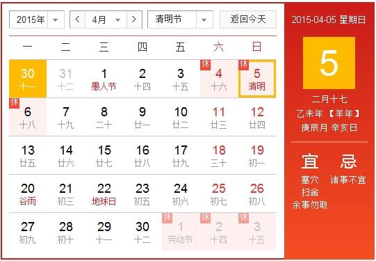 锐达2015年清明节放假通知