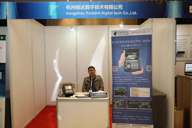 杭州锐达庆祝2015中国(国际)电力设备状态监测与故障诊断技术高峰论坛圆满谢幕 1
