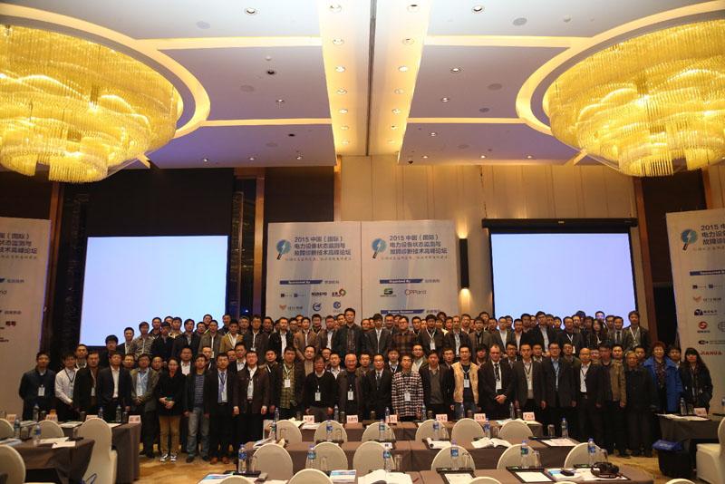 杭州锐达庆祝2015中国(国际)电力设备状态监测与故障诊断技术高峰论坛圆满谢幕 2