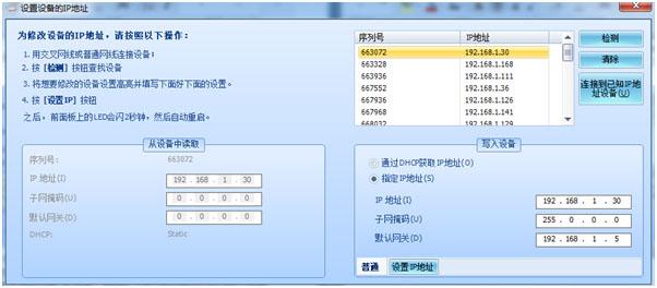 通过EDM软件设置Spider81/Spider80X模块 IP地址
