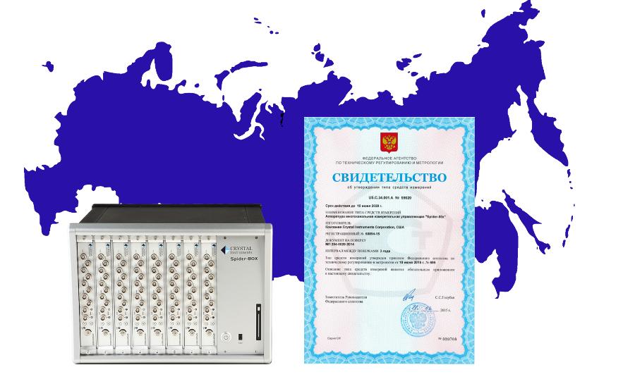 热烈祝贺晶钻仪器Spider80X通过俄罗斯质量认证