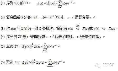 分享:傅立叶变换、拉普拉斯变换、Z变换最全攻略 18