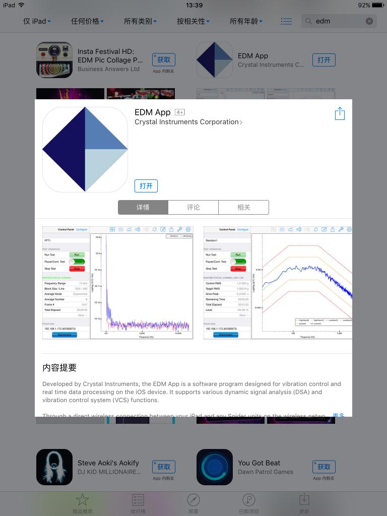 晶钻Apple iOS上EDM App 应用下载安装及使用说明 1
