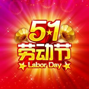 2016年五一劳动节放假通知-杭州锐达
