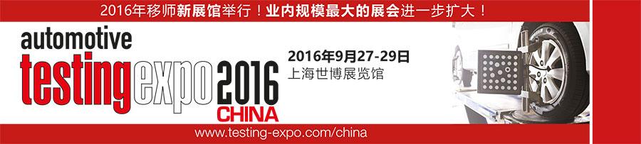 2016年9月27-29中国汽车测试及质量监控博览会(Automotive Testing Expo)在上海举办