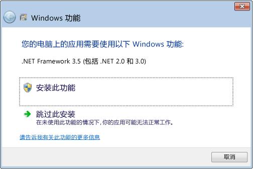 Windows 7/8/81/10系统如何安装Net framework 3.5 2