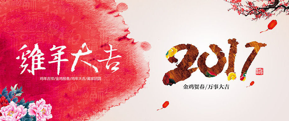 2017年春节放假通知-杭州锐达