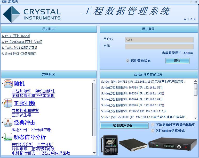 美国晶钻仪器软件EDM 6.1 最新版本 (6.1.0.4)发布