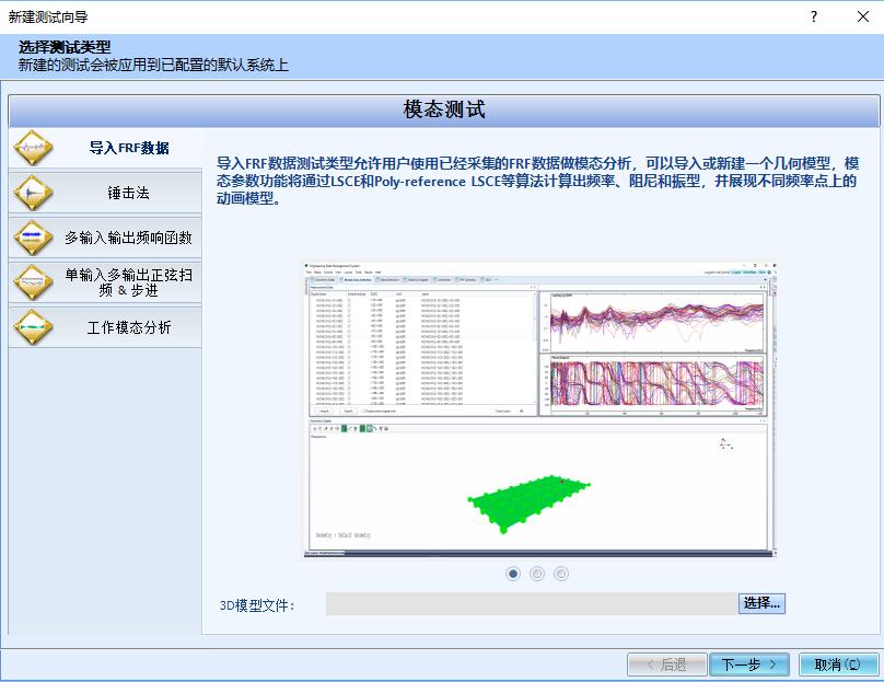 模态分析软件EDM Modal – 实验模态分析方案