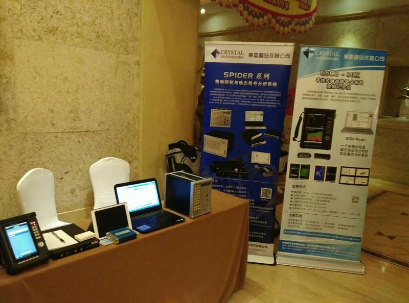 第十六届全国非线性振动暨第十三届全国非线性动力学和运动稳定性学术会议 2