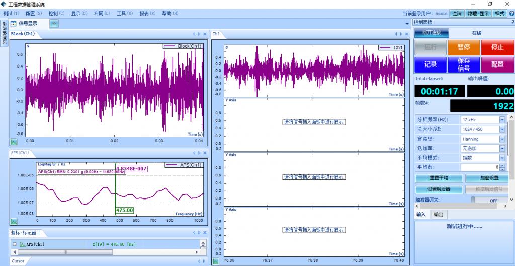 超小型动态信号分析仪Spider-20对变速齿轮箱进行阶次分析项目顺利通过长沙理工大学验收 4
