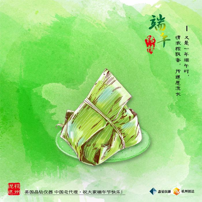 杭州锐达和晶钻仪器祝贺大家2018年端午节快乐 1