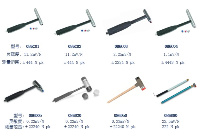 模态试验力锤,冲击锤,冲击力锤,PCB 086C01,086C02,086C03,086C04,086D05