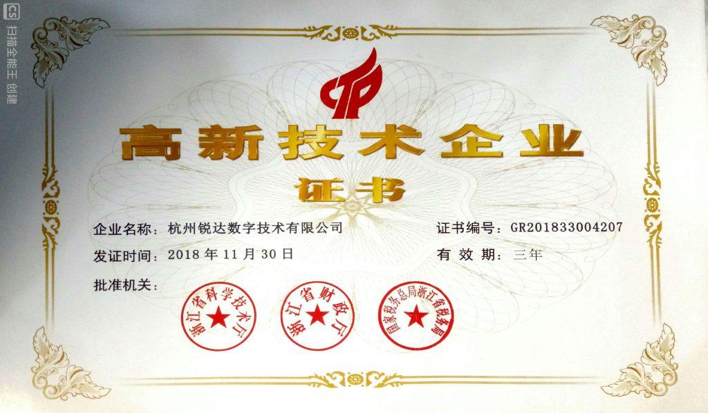 杭州锐达数字技术有限公司简介(Radiant) 2