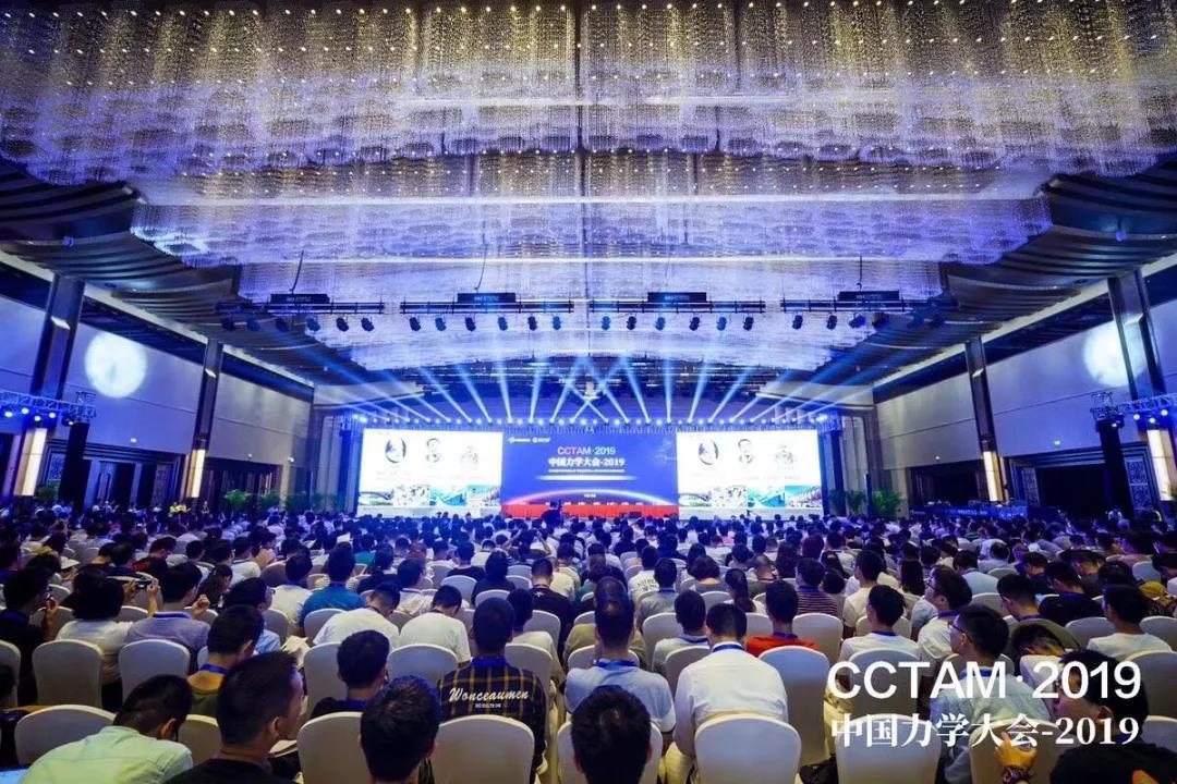 中国力学大会-2019在杭州国际博览中心闭幕 1