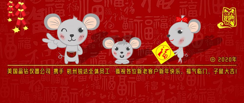 """晶钻与锐达公司祝大家""""鼠年快乐,有钱有闲"""""""