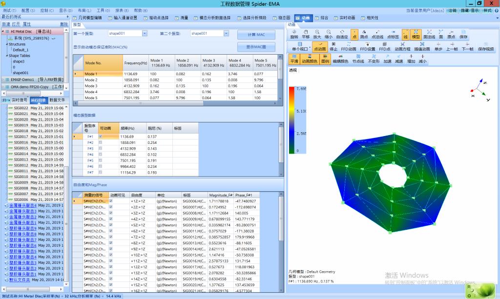 刹车盘制动盘模态测试分析方法 7