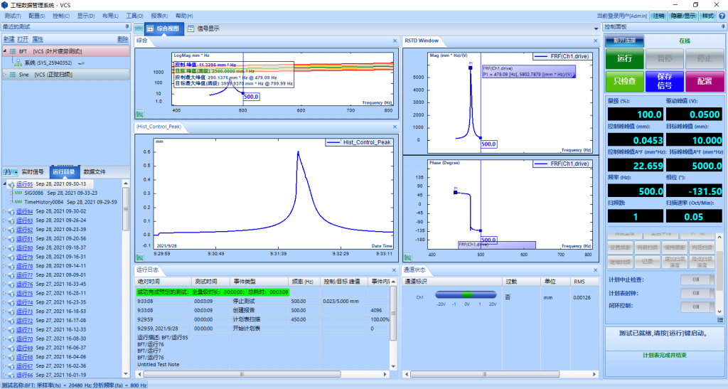 动态信号分析,振动噪声测试,动态数据采集,振动测试系统,模态分析,信号分析仪,声学测试,故障诊断,模态实验,振动测试,应变测试,振动噪声分析,频谱分析仪,振动分析仪,振动数据采集 64