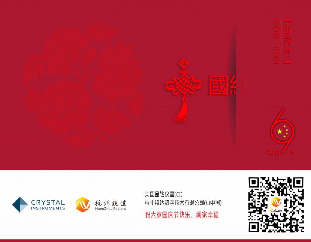 杭州锐达重庆分公司,晶钻仪器总代理,晶钻仪器技术支持,晶钻仪器维修 18